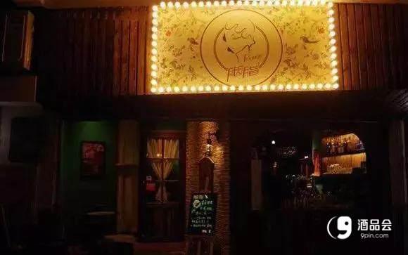 福州10家隐秘酒吧 据说只有1 的老司机才知道